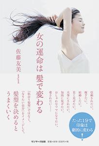 hair-book1.jpg