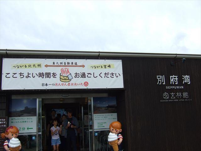ツーリング4日目(最終日)⑯