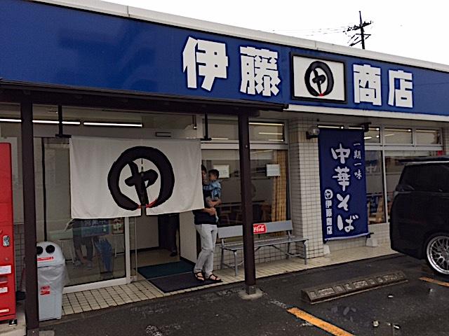 1007伊藤商店