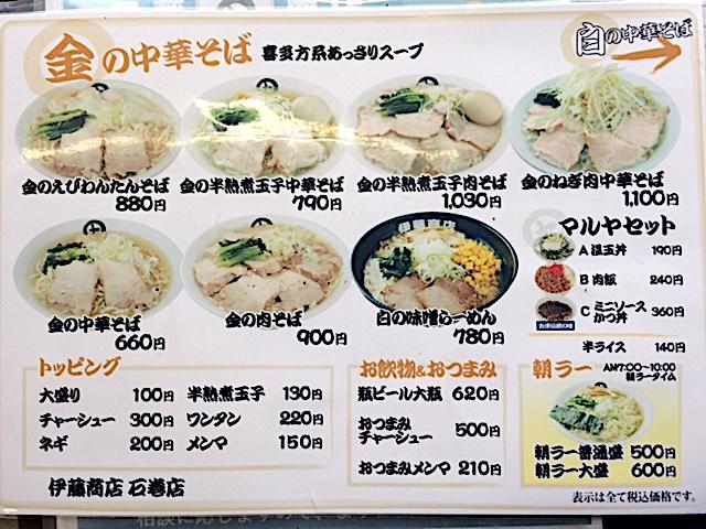 1007伊藤商店2