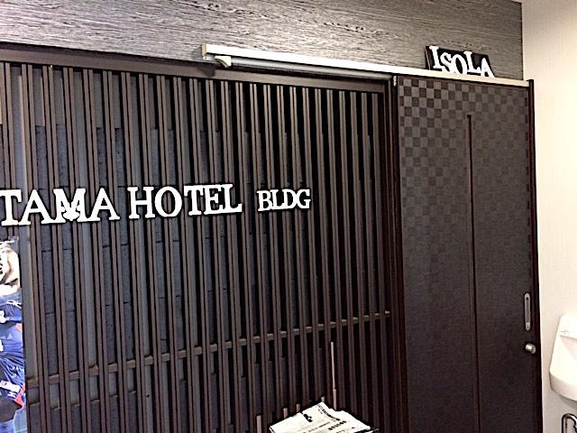 1009タマホテル3
