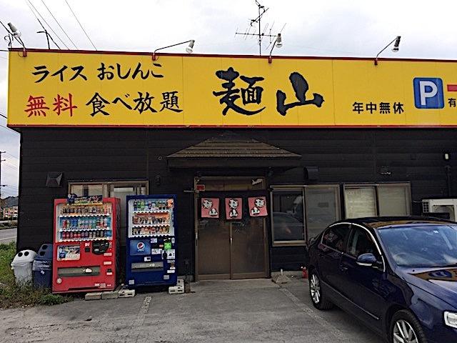 1104麺山