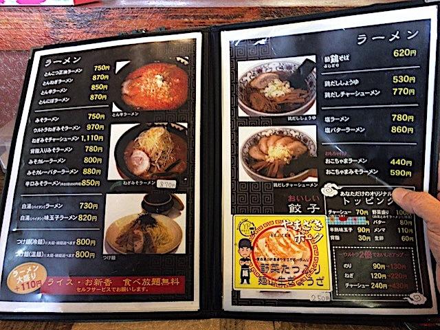 1104麺山2