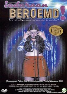 『エブリバディ・フェイマス!』 (2000/ベルギー、フランス、オランダ)