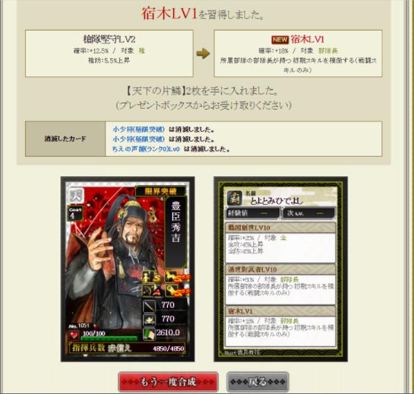 あきっちさんの秀吉合成3