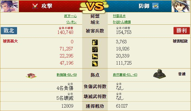 盟主戦1-1