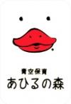 ahirunomori