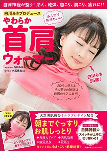 白川みきさんの書籍