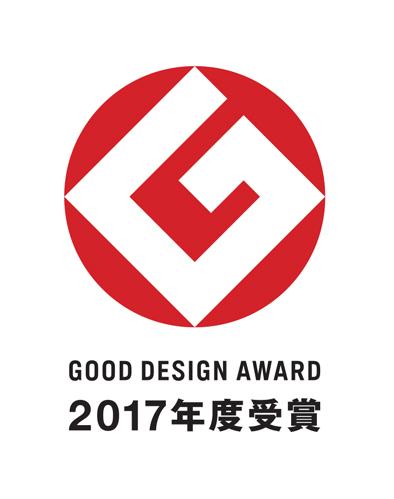 グッドデザイン賞2017