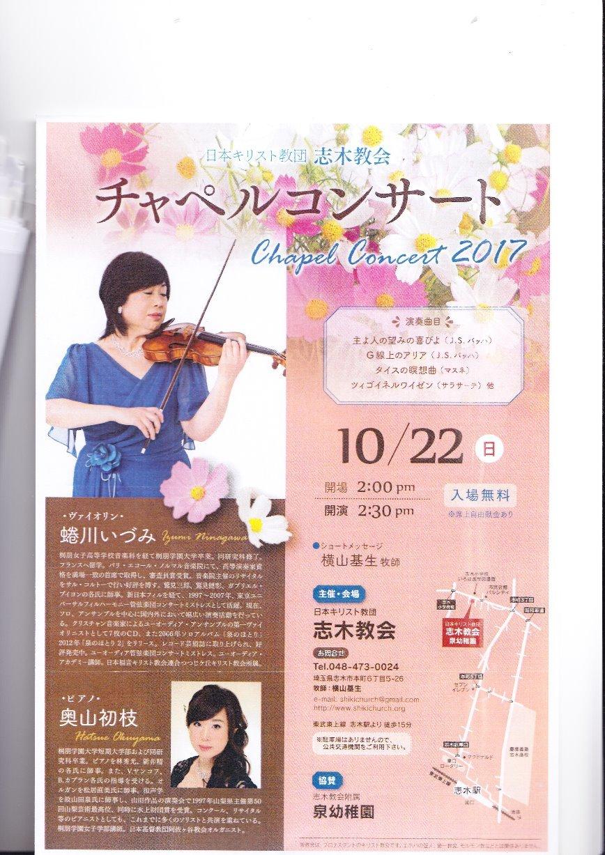 志木教会イベント