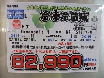 panasonic NR-F518TV-N (3)