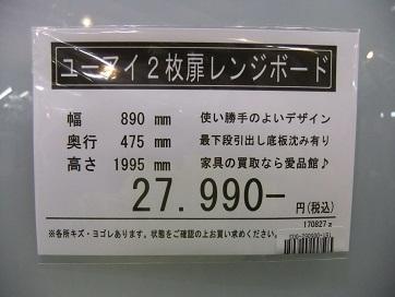 ユーアイ レンジボード (1)