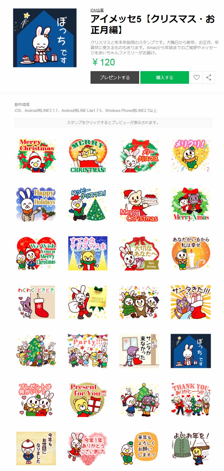 アイメッセ5【クリスマス・お正月編】