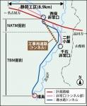 南アルプストンネル静岡工区周辺の施工位置図
