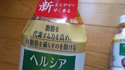 ヘルシア緑茶 うまみ贅沢仕立て