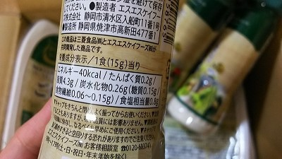糖質コントロール ごはん 大麦入り/糖質コントロール ドレッシング
