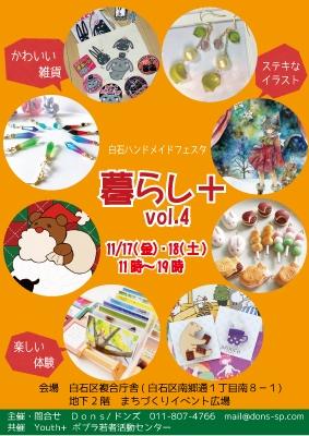 暮らし+Vol4