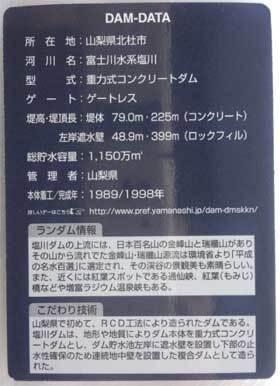 20170603_shiokawadam_010.jpg