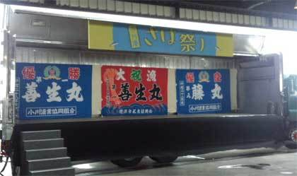 20171028_sabamatsuri_011.jpg