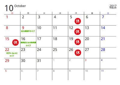 2017-10月営業日