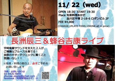 2017-11-22辰三&蜂谷フライ
