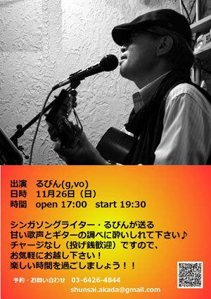 2011-11-26るびんライブフラ