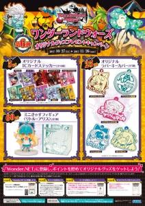 goods_cp_poster171026.jpg