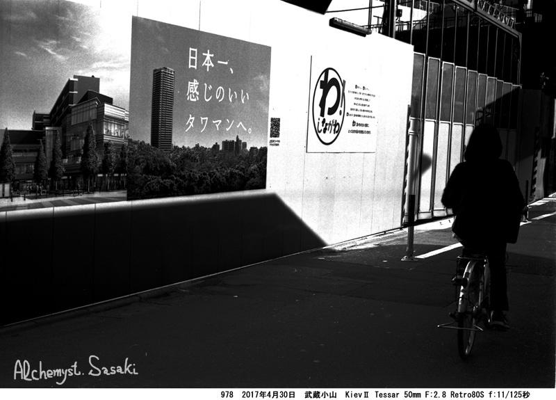 レタッチ978-6 森山大道風レタッチ