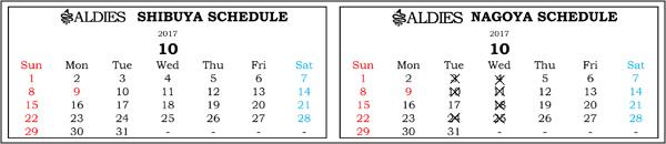 ブログ用営業日カレンダー2017年10月