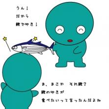 20160610_かつおのイラスト