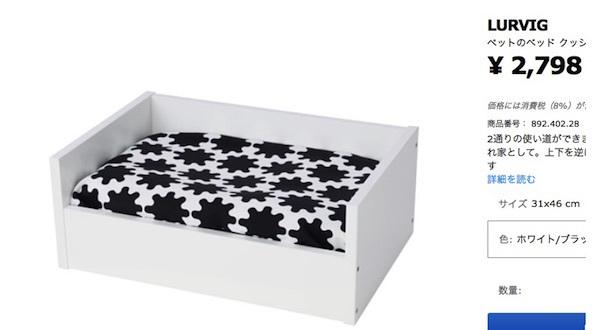 IKEA pet1