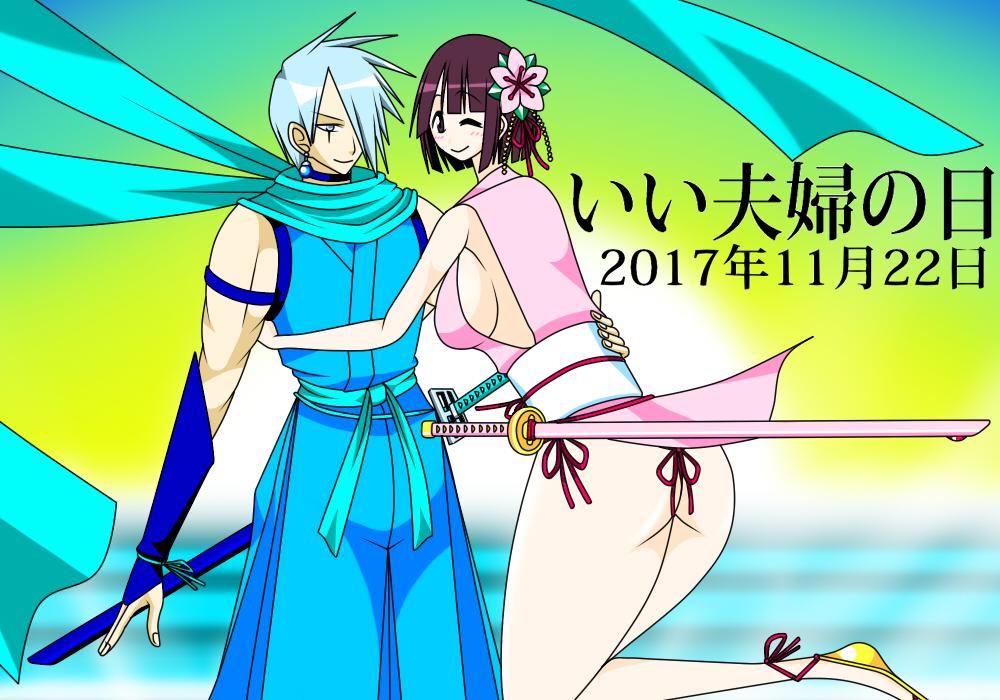 20171122nohi.jpg