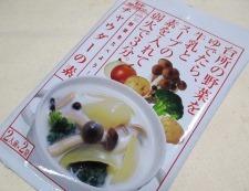 ツナと野菜のチャウダースープ 材料②