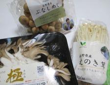 きのこ豆腐 材料②