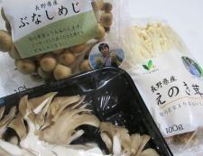 きのこ青梗菜 材料①