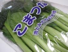 小松菜ソーセージ 材料①