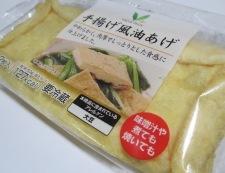 白菜とお揚げ 材料②