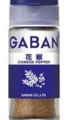 GABAN花椒<パウダー> 説明用写真
