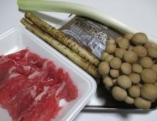 里芋の煮物 材料②