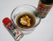 オイマヨ七味照り焼き 【下準備】①