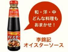 オイマヨ七味照り焼き 調味料
