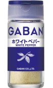 GABAMホワイトペパー 説明用写真