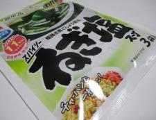 シーフードねぎ塩スープ 材料①