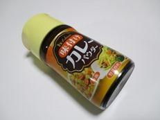 カレーシューマイ 調味料