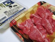 牛肉豆腐 材料①