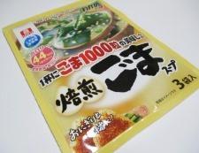 焙煎ごまスープ 材料①