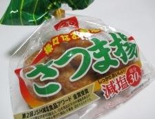 小松菜さつま揚げ 材料①