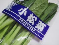 お揚げ小松菜 材料①