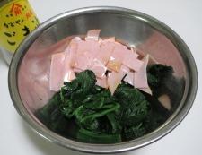 ほうれん草ハム 調理②