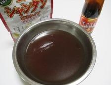 海鮮炒麺 【下準備】①